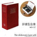 本棚に隠す!鍵2本付き【辞書型金庫Mサイズ赤色】大きなものも安心保管・240x155x55mm