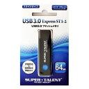 3年保証・大容量64GB高速【USBメモリST3U64ES12】USB3.0&USB2.0両対応・SuperTalent