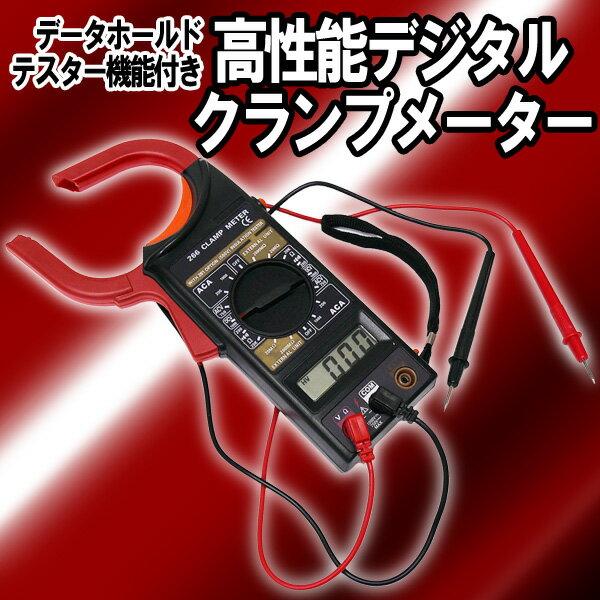 デジタルクランプメーター(1台あると便利!電流・電圧の測定にはコレ!)
