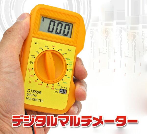 携帯サイズ【デジタルマルチメーターDT850B】電流・電圧・抵抗値測定に!