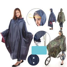 自転車用品【レインポンチョ迷彩色】男女兼用・道交法対策・雨もへっちゃら♪【1000円ポッキリ】