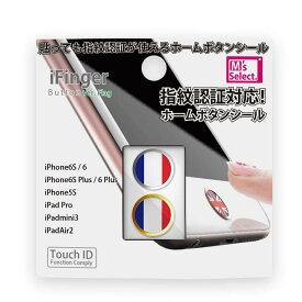 ホームボタンシール指紋認証対応!フランス国旗【MS-IFVBF-FR】2枚セット・iPhone7/plus対応