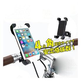 自転車用品【角固定式自転車スマホホルダー】4つの角で固定!縦向き横向き自在