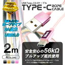 Type-Cケーブル2m【LBR-TCC2mRG】高耐久仕様・Nintendo Switch&対応スマホ急速充電