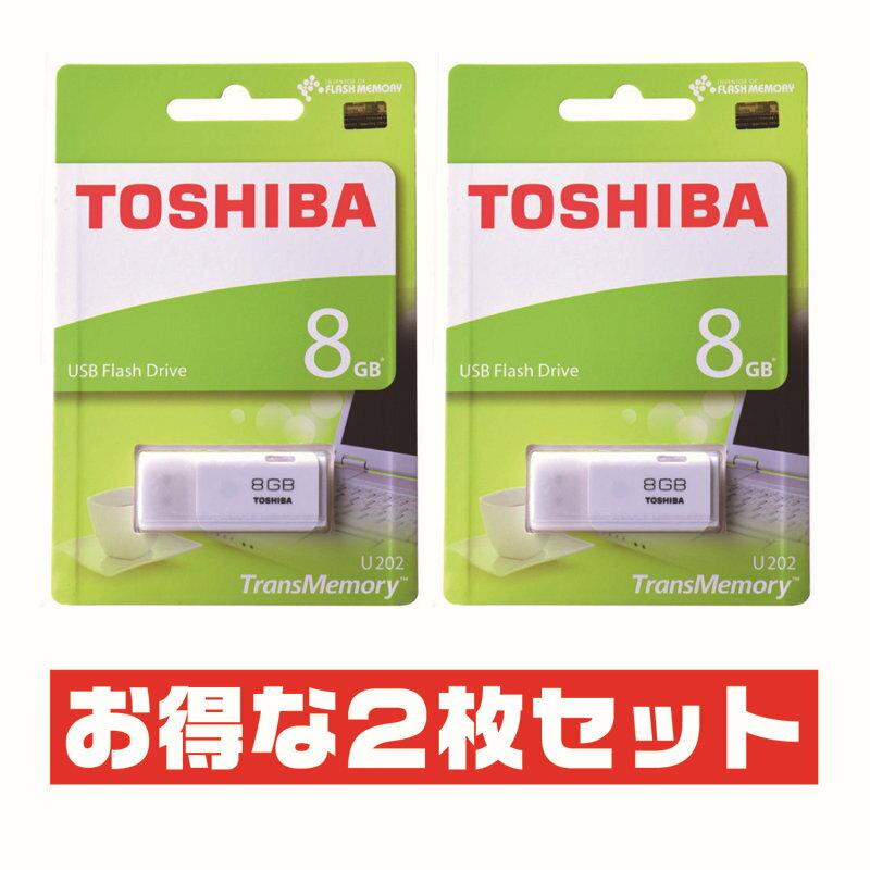 売上No1・東芝8GB【USBメモリTHN-U202W0080A4 x2個セット】UHYBS-008GH同一品