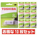 売上No1・東芝8GB【USBメモリTHN-U202W0080A4 x10個セット】UHYBS-008GHと同一品