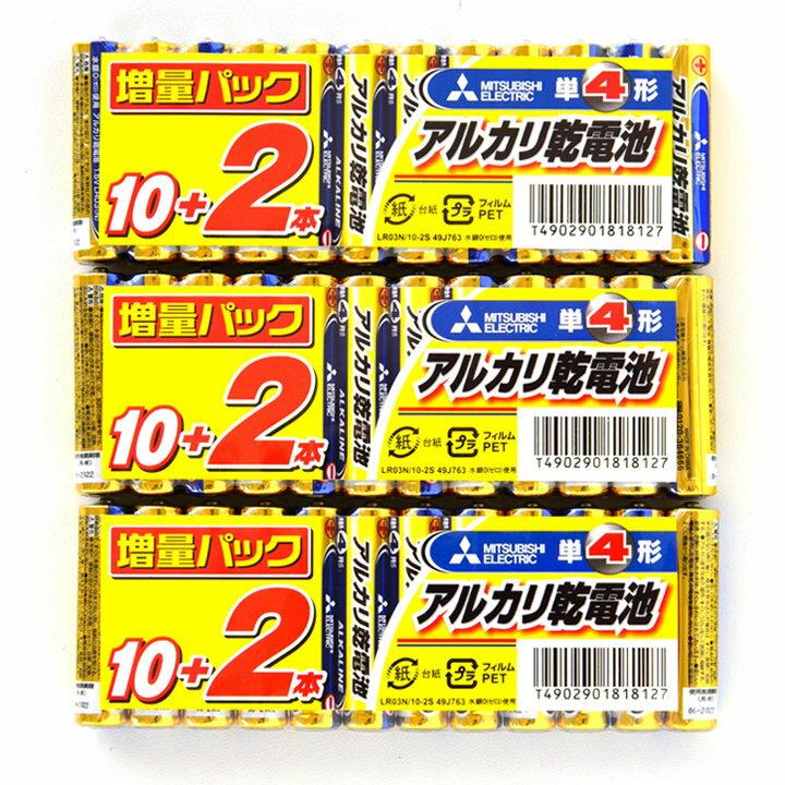 アルカリ乾電池36本セット【三菱単4電池LR03N/10-2S x3パック】1.5V・期間限定特価【1000円ポッキリ】