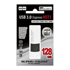 3年保証・高速モデル128GB【USBメモリST3U28NST1】USB3.0&USB2.0両対応・SuperTalent
