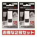 3年保証・高速モデル128GB【USBメモリST3U28NST1 x2個セット】USB3.0&USB2.0両対応