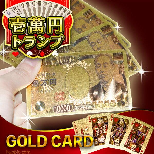 黄金トランプ【壱萬円トランプ】表も裏も箱まで金色