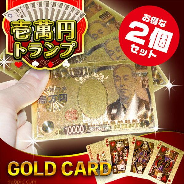 黄金トランプ【壱萬円トランプ x2点】お得な2個セット