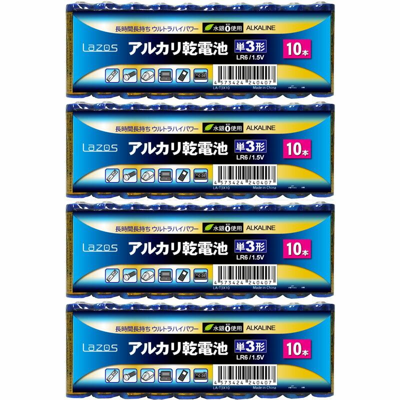 お得な40本セット【Lazos単3アルカリ乾電池】LA-T3X10 x4パック・水銀0・1.5V【1000円ポッキリ】