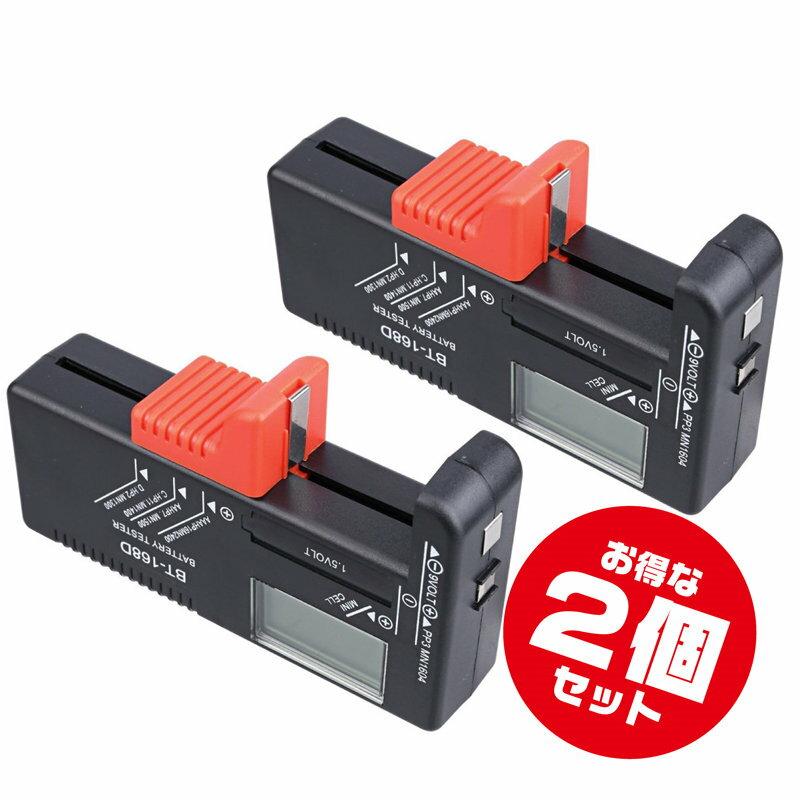 液晶表示!【デジタル乾電池残量チェッカー x2点】お得な2個セット