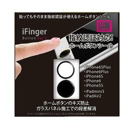 指紋認証ホームボタンシール【MS-IFVB2-KW】iPhone6〜8、6〜8Plus対応