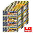 アルカリ乾電池400本セット【40パックx 三菱単3電池LR6N/10S】1カートン単位・MITSUBISHI