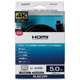 HDMIケーブル5m【エコレムDH-HD14E250BK】4K対応・Ver1.4