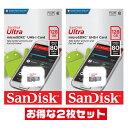 サンディスクUltra 128GB【microSDXCカードSDSQUNS-128G-GN6MN x2点セット】UHS-I・Class10