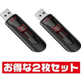 サンディスクCruzer Glide・256GB【USBメモリSDCZ600-256G-G35 x2本セット】USB3.0&2.0両対応