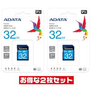 A-DATA永久保証32GB【SDHCカードASDH32GUICL10-R x2枚セット】UHS-I・Class10