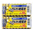 アルカリ乾電池20本セット【三菱単4電池LR03N/10S x2パック】水銀0・1.5V・MITSUBISHI
