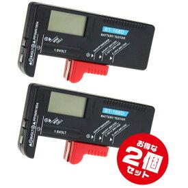 液晶表示!【デジタル乾電池残量チェッカーNew x2個セット】単1〜5&9V形乾電池・ボタン電池1.5Vの測定が可能