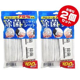 スマホ・タブレット・マウスなどに【除菌シート100枚セット x2点セット】使い捨て・個別包装