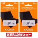 東芝・キオクシア高速32GB【USBメモリLU301W032GG4 x2本セット】USB3.2 Gen1=USB3.0対応・キャップ付