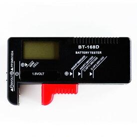 液晶表示!【乾電池残量デジタルチェッカー】単1〜5&9V形乾電池・ボタン電池1.5Vの測定が可能