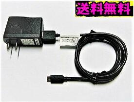 microUSBケーブル&充電アダプタセット docomoドコモ純正GALAXY NEXUS SC-04D GALAXY Note SC-05D GALAXY S3 SC-06D 101HW 101SB 101SI ACアダプタなど各種スマートフォンに対応バルク品【スマートフォンなどの充電に】