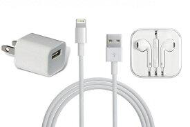 【新品】未使用 Apple iPhone純正ACアダプター5V+Lightningケーブル未使用(1m)+純正イヤホン3点セット品(MD810LL/A MD827LL/A MD818ZM/A MB352J/B MD827ZM/B MD827FE/A A1385同等品)iPhoneシリーズ本体標準同梱品 数量限定