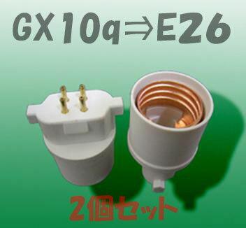 口金変換アダプターGX10q⇒E26に簡単に変換、4個での販売、日本最安値に挑戦!!
