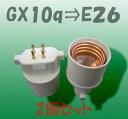 口金変換アダプターGX10q⇒E26に簡単に変換、2個での販売、日本最安値に挑戦!!
