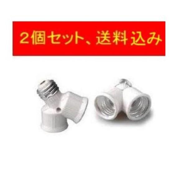 口金変換アダプター ソケットアダプター E26&E26の2股ソケット、送料込み、2個セット、日本最安値に挑戦中!!