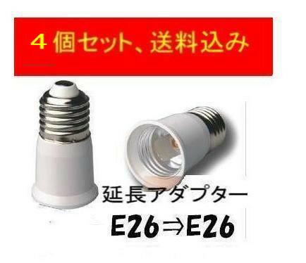 口金変換アダプターE26⇒E26で38mm延長できる、送料込み、4個セット、日本最安値に挑戦中!!