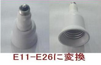 口金変換アダプターE11⇒E26に簡単に変換、日本最安値に挑戦!!