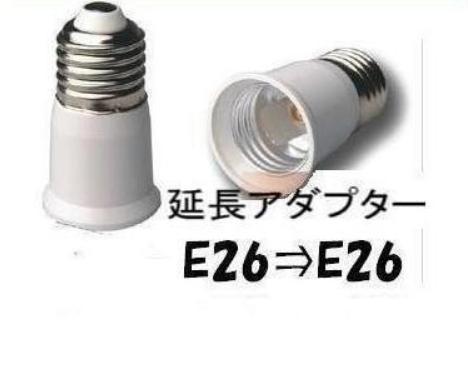 口金変換アダプターE26⇒E26で38mm延長できる、日本最安値に挑戦中!!