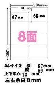 エーワン[規格互換A4ラベル]8面(A)ラベル100シートで1セット(97 x 69mm)/宛名ラベル/宛名シール/ラベルシール/OA用紙/ラベル用紙/プリンター用紙/A4/宛名/表示用/業務用