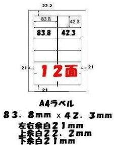 エーワン[規格互換A4ラベル]12面ラベル100シートで1セット(83.8 x 42.3mm)/宛名ラベル/宛名シール/ラベルシール/OA用紙/ラベル用紙/プリンター用紙/A4/宛名/表示用/業務用