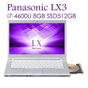 Panasonic Let's note CF-LX3 パナソニック 14型大画面 第四世代Core i7-4600U 8GBメモリ 新品SSD512GB DVDマルチドラ…