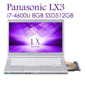 Panasonic Let's note CF-LX3 パナソニック 14型大画面 第四世代Core i7-4600U 8GBメモリ 新品SSD512GB DVDマルチ USB3.0 Webカメラ 無線LAN Bluetooth HDMI端子 中古パソコン ノートパソコン Win7 Win10対応 モバイルPC Windows10 Pro
