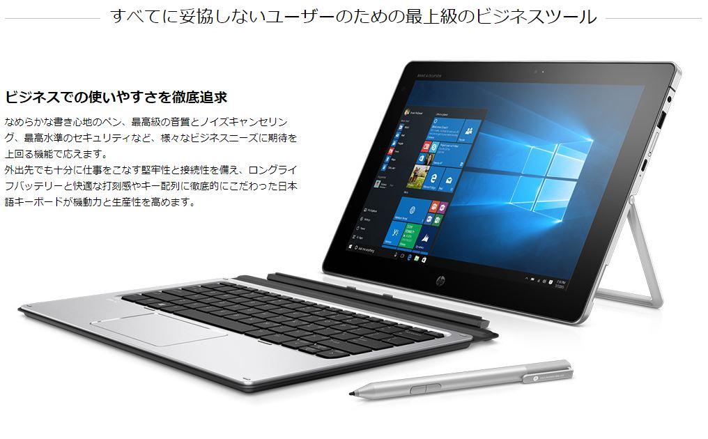 新品タブレット HP ELITE-X2-1012G1 Core M3-6Y30 4GBメモリー SSD 128GB搭載 1920*1280 タッチモデル メーカー保証書付き トラベルKB、スタイラス付属 Windows10Pro メーカー希望¥129,800円税別 【あす楽対応】