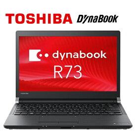 東芝 DynaBook R73/B 第六世代Core i5-6300U 4GBメモリ SSD256GB 正規版Office付き USB 3.0 Bluetooth HDMI 中古ノートパソコン TOSHIBA モバイルPC