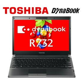 東芝 TOSHIBA DynaBook R732 第三世代Core-i5 RAM:4GB SSD:128GB 正規版Office付き 無線内蔵 USB3.0 HDMI 中古ノートパソコン モバイルパソコン Windows10 中古パソコン ウルトラPC