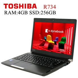 在宅勤務対応 東芝 R734 第四世代Core-i5 RAM:4GB SSD:256GB 正規版Office付き USB3.0 内蔵無線 Bluetooth HDMI 中古ノートパソコン Windows10 Pro 64bit 中古パソコン モバイルパソコン TOSHIBA ウルトラPC 在宅ワーク zoom対応