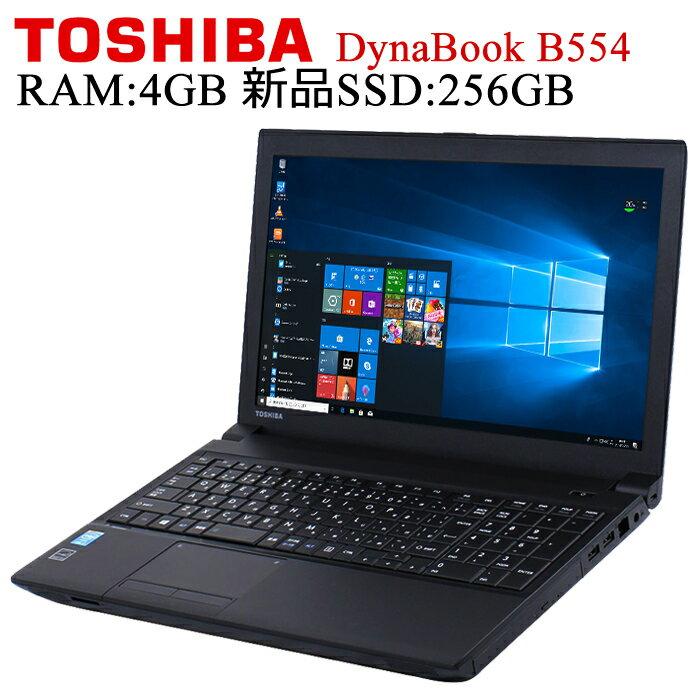 東芝 DynaBook B554 第四世代Core i5-4300M 4GBメモリ 新品SSD256GB 正規版Office搭載 USB3.0 中古パソコン ノートパソコン TOSHIBA Windows10Pro