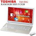 東芝 DynaBook T65/DG 第七世代Core-i7 8GBメモリ SSD 512GB 正規版Office付き Webカメラ 新品未使用品ノートパソコン…
