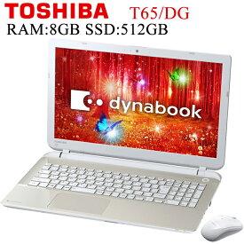 東芝 DynaBook T65/DG 第七世代Core-i7 8GBメモリ SSD 512GB 正規版Office付き Webカメラ 新品未使用品ノートパソコン【アウトレット品】【未使用新品】 TOSHIBA