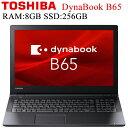 在宅勤務対応 東芝 DynaBook B65 第五世代Core-i5 RAM:8GB SSD:256GB 正規版Office付き 15.6インチ USB3.0 HDMI 10キ…