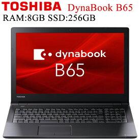 在宅勤務対応 東芝 DynaBook B65 第五世代Core-i5 RAM:8GB SSD:256GB 正規版Office付き 15.6インチ USB3.0 HDMI 10キー 光学ドライブ 中古ノートパソコン 中古PC ノートPC TOSHIBA Windows 11 Pro 64Bit 在宅ワーク テレワーク