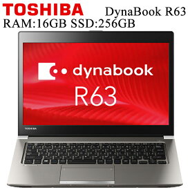 東芝 DynaBook R63 第六世代Core-i5 RAM:16GB SSD:256GB 正規版Office付き USB3.0 HDMI 無線 Bluetooth 中古ノートパソコン モバイルパソコン Windows10 Pro 中古パソコン TOSHIBA